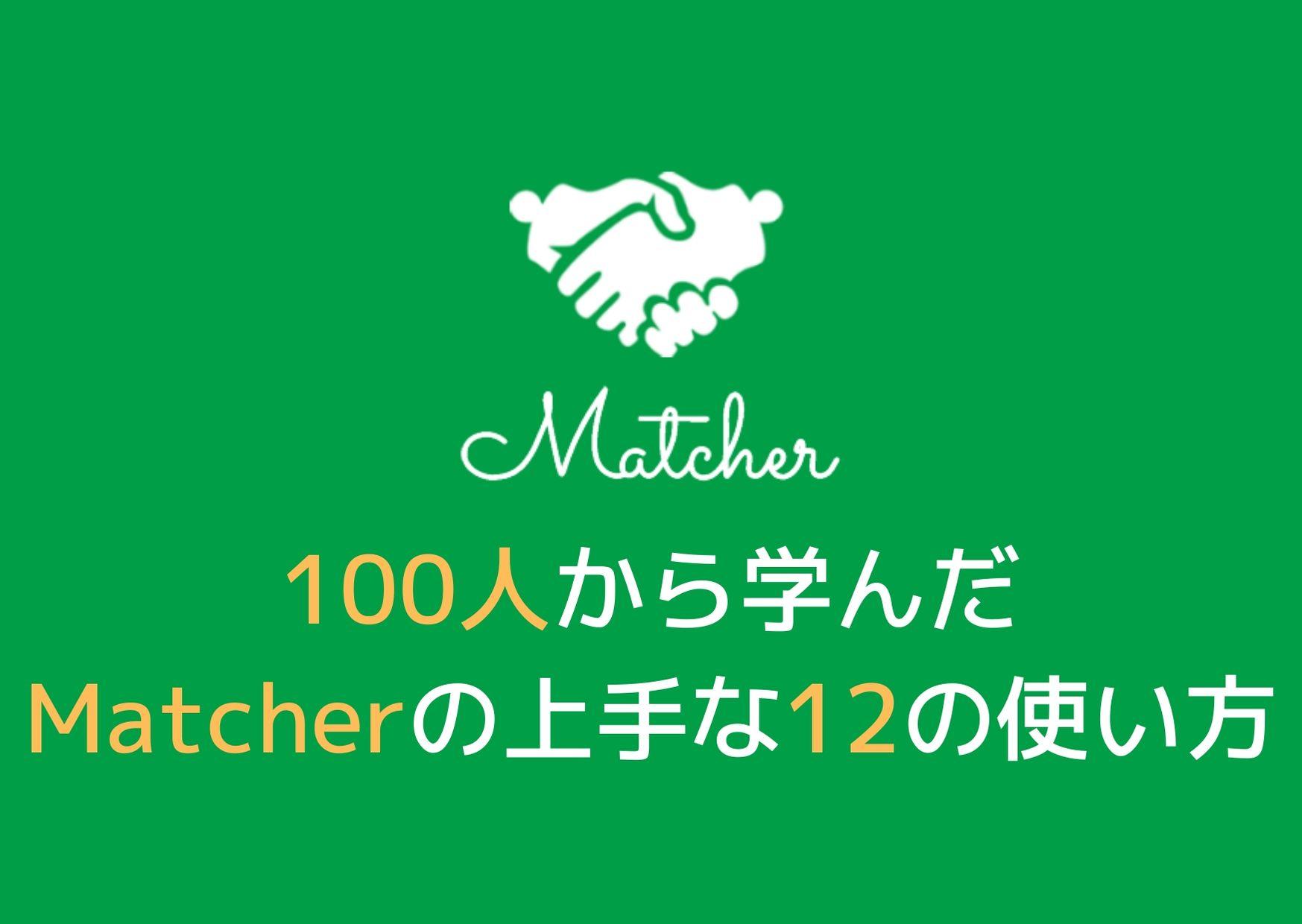 100人から学んだMatcher(マッチャー)の上手な12の使い方