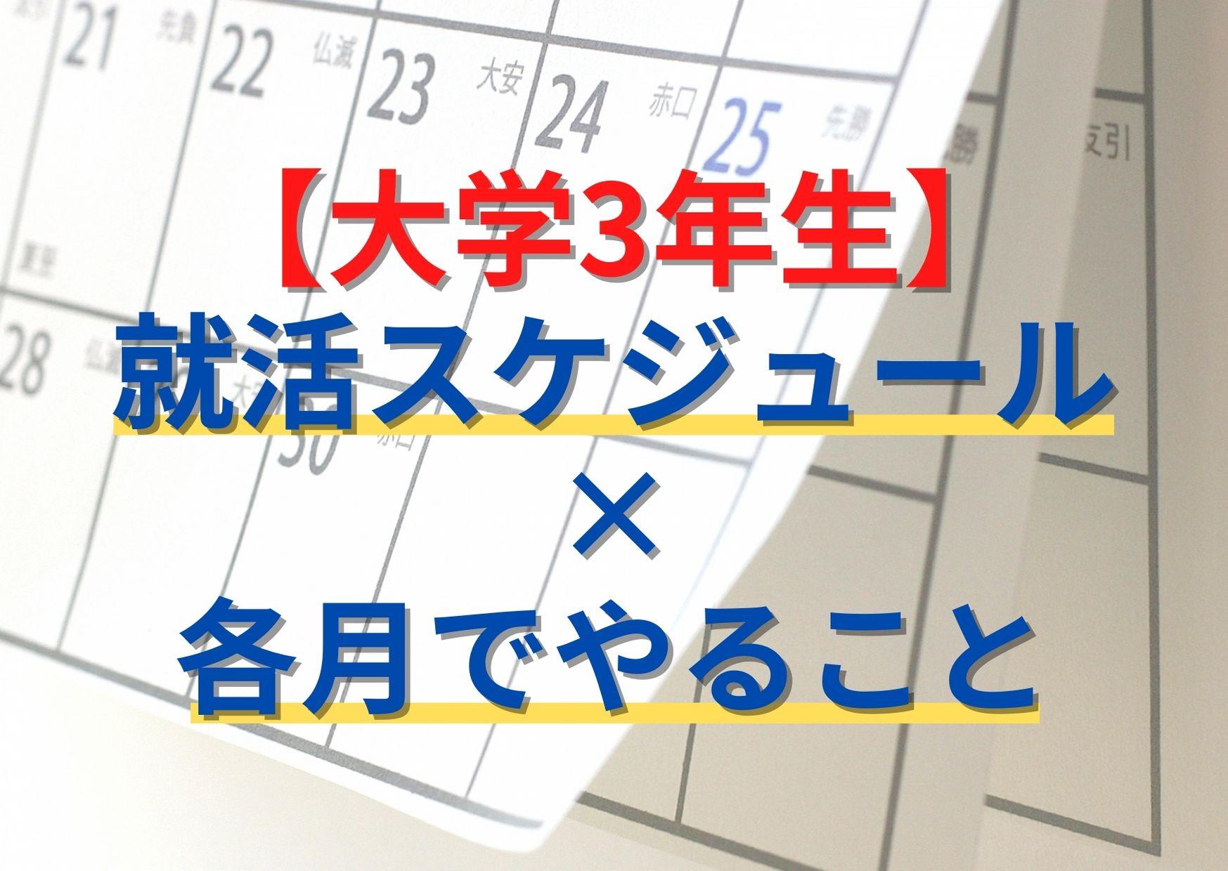 【大学3年】内定から逆算!就活スケジュールの流れと各月でやること解説