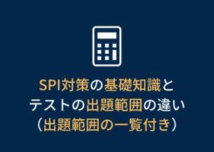SPI対策の基礎知識と テストによる出題範囲の違い (出題範囲の一覧付き)