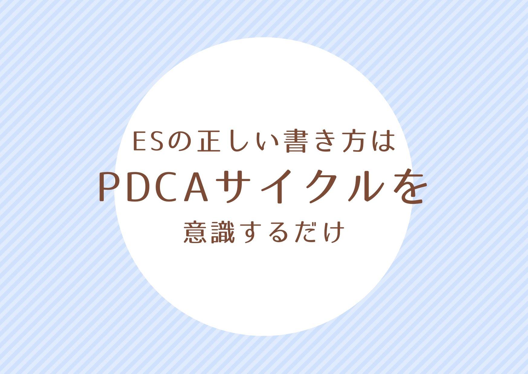 ESの正しい書き方は PDCAサイクルを意識するだけ