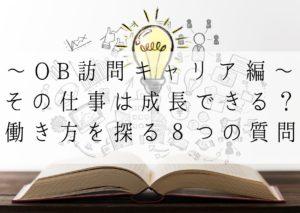 【キャリア編】その仕事は成長できる?OB訪問で働き方を探る8つの質問