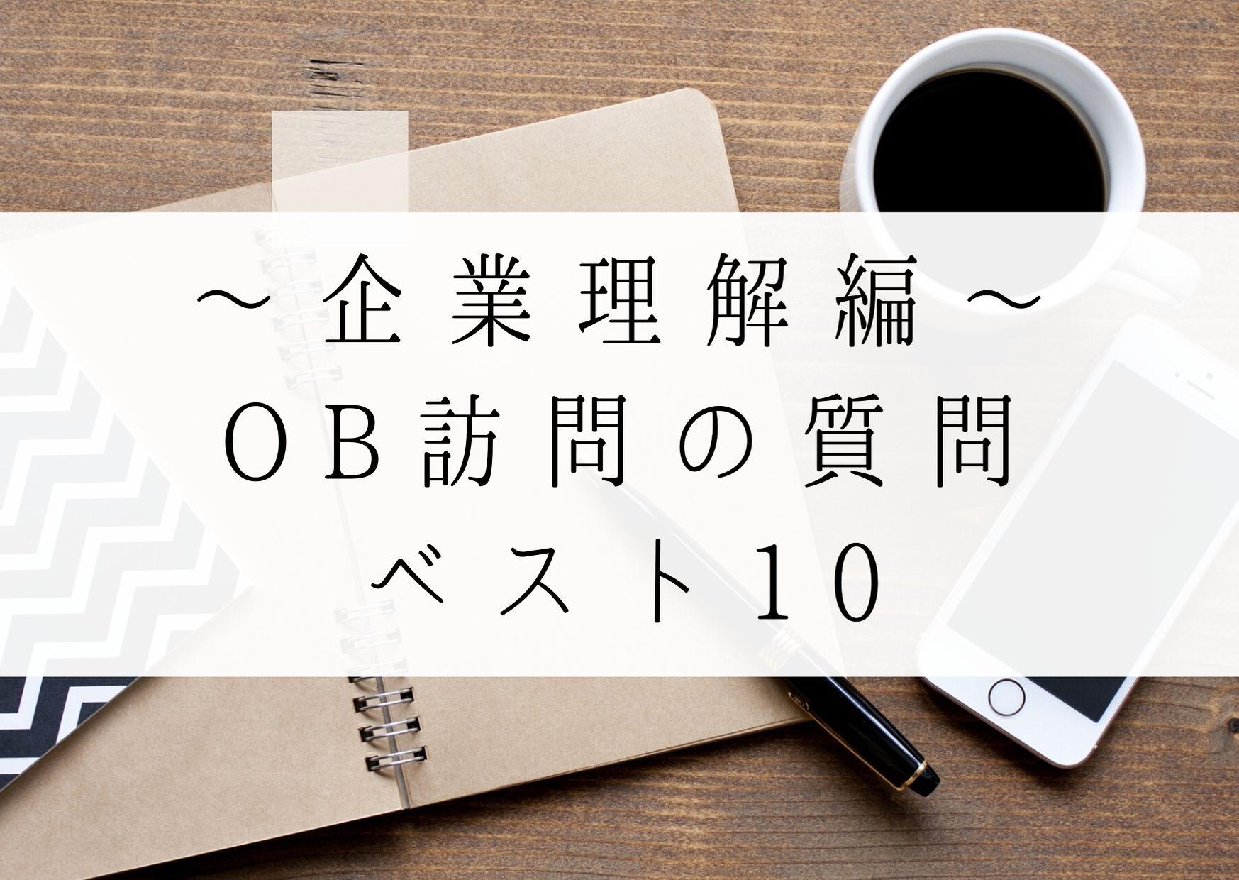 【企業理解編】OB訪問の質問ベスト10
