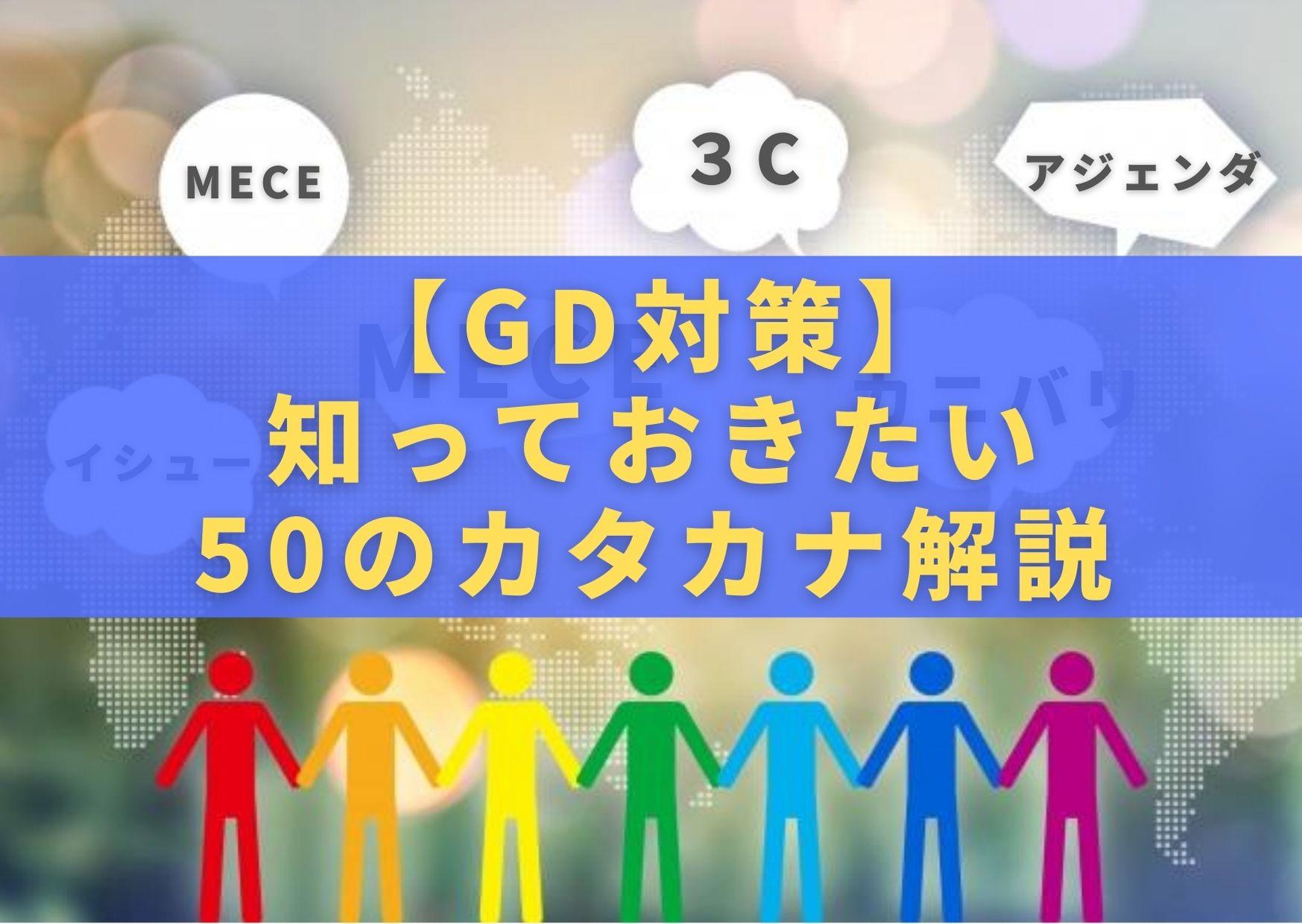 【初心者】GD(グループディスカッション)で聞く50のカタカナ(アジェンダ・ファクトなど)の解説