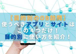 OB訪問するならおすすめのアプリとサイトはこの4つ!目的別に使い方を紹介!