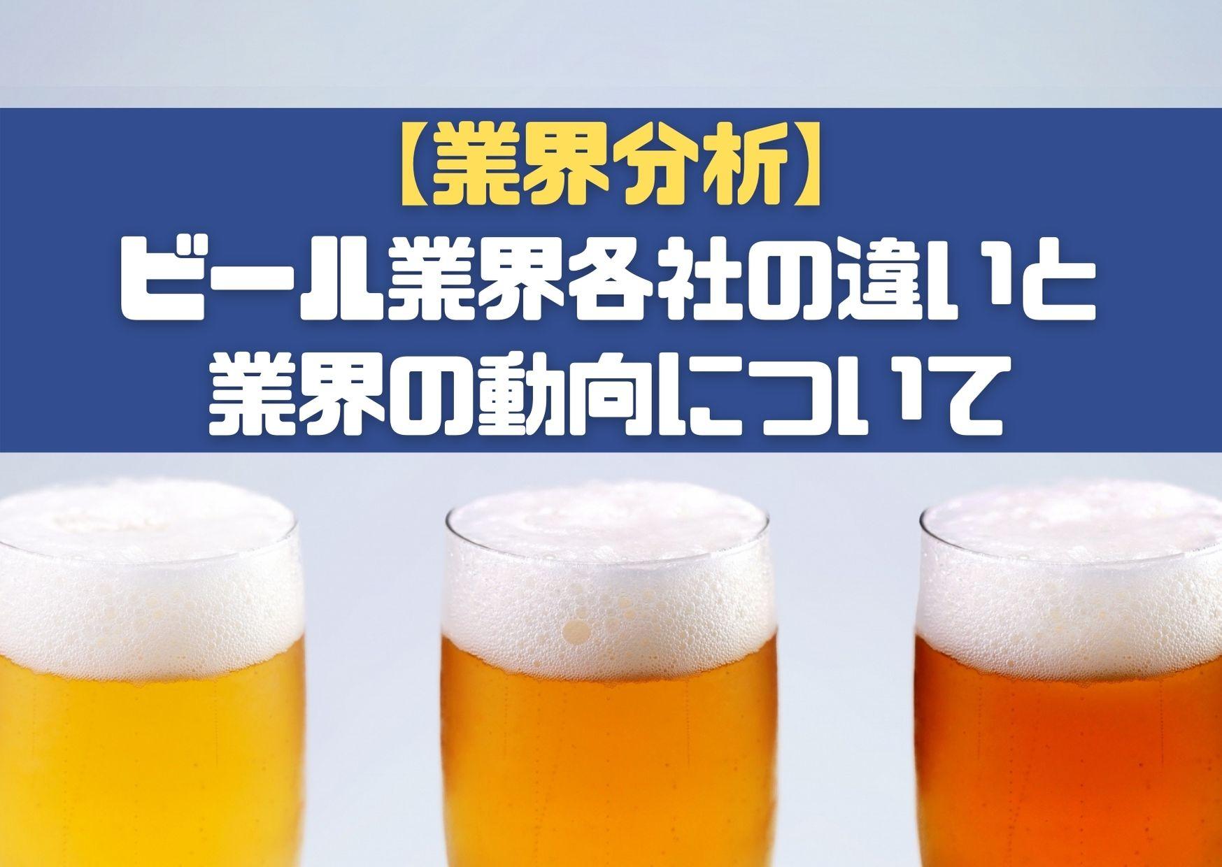 【5分で読める業界分析】ビール業界各社の違いと業界の動向について